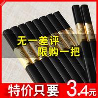 合金筷子套装家用实木餐具10双家庭套装防滑日式快子非不锈钢筷子