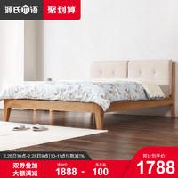 源氏木语 B3721 纯实木软包床 1.2米