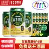 台湾啤酒 MINE 全麦啤酒 330ml*6罐