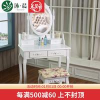 沐晨 欧式实木化妆柜套装 精品四抽+凳子 白色