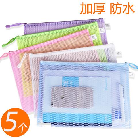 Chanyi 创易 A4网格拉链文件袋 5个装 多色可选