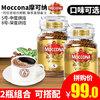 MOCCONA 摩可纳 经典中度烘焙冻干速溶咖啡 100g*2