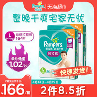 Pampers 帮宝适 婴儿拉拉裤 L164片