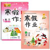 《寒假作业 语文+数学》小学1年级 全2册