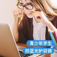 HAN 汉 HD4814 钛塑眼镜架 + 1.56非球面防蓝光镜片