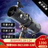 星特朗 130EQ 天文望远镜官方标配