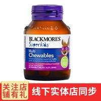 Blackmores 澳佳宝 小超人多元维生素咀嚼片 60片