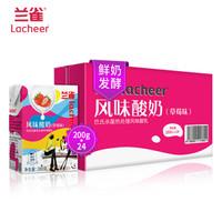 限地区:Lacheer 兰雀 进口酸奶 草莓味  200g*24整箱 *3件