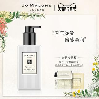 JO MALONE 祖·玛珑 身体乳 (青柠罗勒与柑橘、250ml)