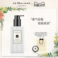 JO MALONE 祖·玛珑 身体乳 (橙花、250ml)