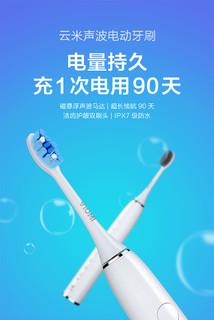 VIOMI  云米 VXYS01 声波电动牙刷