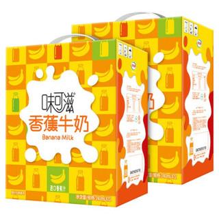 伊利 味可滋香蕉牛奶240ml*12盒*2提 进口香蕉汁网红下午茶