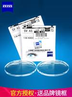 ZEISS 蔡司 A系列莲花膜 1.60折射率镜片*2片+赠康视顿150元内镜片