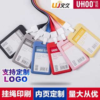 UHOO 优和 6634 证件卡套 带挂绳 多色可选