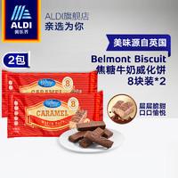 Belmont Biscuit 焦糖威化饼干 224g
