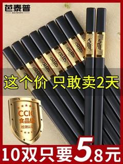 芭泰普 家用筷子套装 浪漫樱花款 24cm 10双装