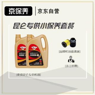 京保养 昆仑专供机油小保养套餐+品牌机滤+工时全合成润滑油 5W-40 SN GF-5 4L
