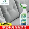 洁乐适 布艺沙发清洁剂 500ml