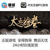 Steam 《The Scroll Of Taiwu(太吾绘卷)》  PC中文版游戏 国区礼物