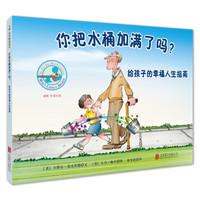 《你把水桶加满了吗?:给孩子的幸福人生指南》