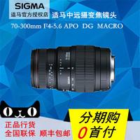 SIGMA 适马 70-300mm F4-5.6 APO DG MARCO 全画幅中远摄变焦镜头