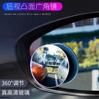 哈比丽 汽车后视镜小圆镜 1对装