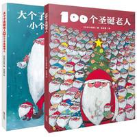 《100个圣诞老人》+《大个子和小个子圣诞老人》 全套2册