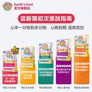 EARTH'S BEST 世界最好 婴儿有机大米粉