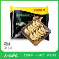 湾仔码头 宽叶韭菜猪肉水饺 200g(10只装)
