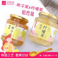 艺福江南 蜂蜜柚子茶500g+柠檬茶 500g