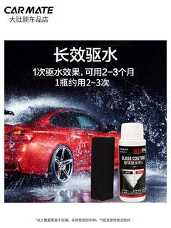 日本CARMATE 玻璃防雾剂 驱水剂 雨敌 48ML