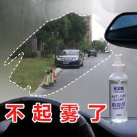 WEN AN 稳安 fwj-6 汽车玻璃清洗剂 100ml