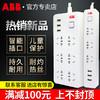 ABB 六位五孔插线板  USB3A输出 1.8m