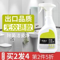优洁士 瓷砖清洁剂 350ml
