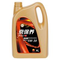 CORUM 昆仑 5W-30 SN PLUS GF-5 全合成机油 4L