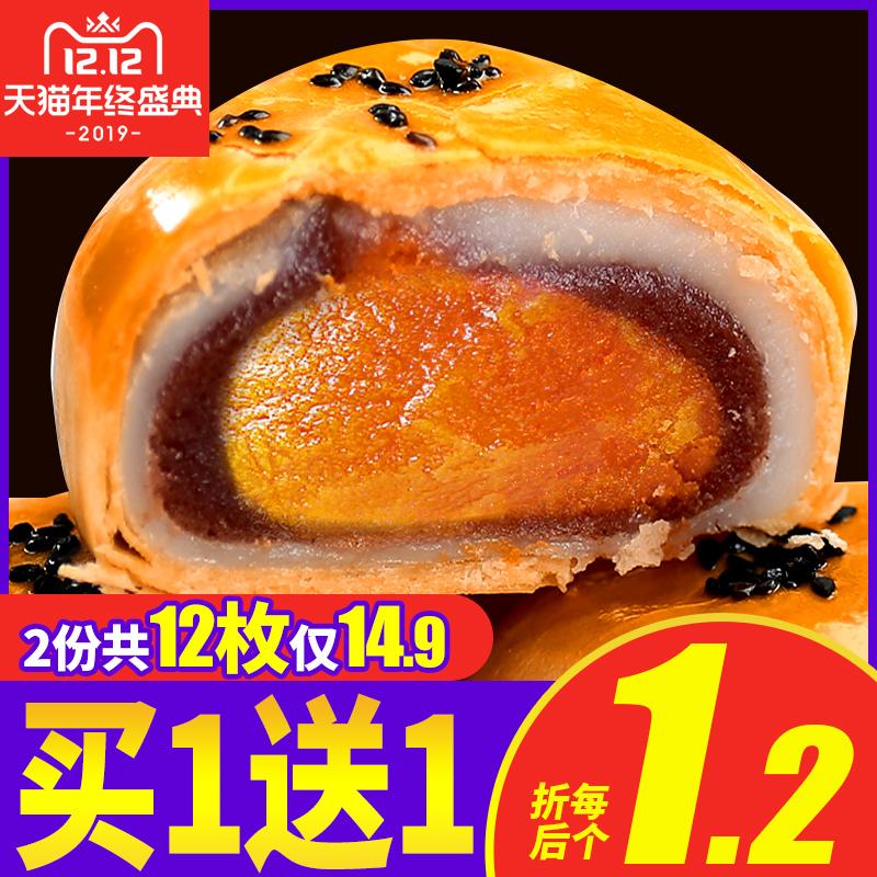千丝 蛋黄酥 红豆味 55g*4个