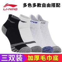 LI-NING 李宁 AWSN237-1 加厚运动中筒袜 黑色 均码