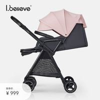 I.believe 爱贝丽 第5代玲珑pro款 高景观婴儿推车