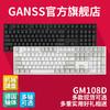 GANSS 高斯 GM108D 双模 有线蓝牙机械键盘