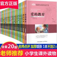 中外名著(20册)