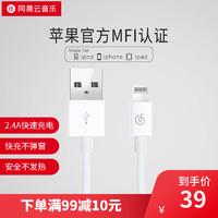NETEASE 网易 iPhone数据线 白色 1m