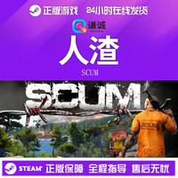 Steam 《SCUM (人渣)》PC数字版游戏 标准版