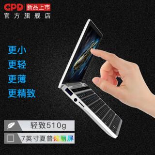 GPD M-8100Y pocket 2 便携式笔记本 冰河银