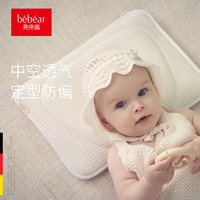 MOBY BABY 抱抱熊 婴儿枕头 0-1岁