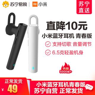 MI 小米 无线蓝牙耳机 (通用、耳挂式、黑色)