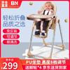 Baoneo 贝能 H580 儿童餐椅 香槟金(送四个轮子)+冰丝凉席