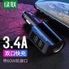 UGREEN 绿联 CD115 双USB口车载充电器 黑色