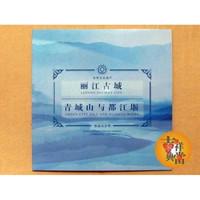 汀宝邮币 世界文化遗产四组(丽江古城-青城山)纪念币装帧册