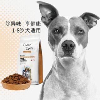 【送狗狗火腿肠】CheerShare畅享成犬狗粮10kg