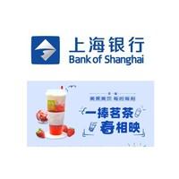 移动专享:上海银行 X 奈雪的茶  小程序点单